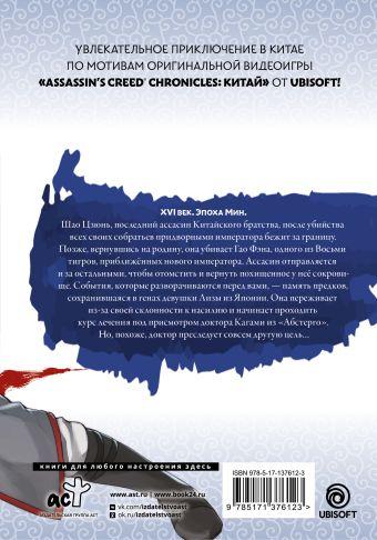 Assassin's Creed: Меч Шао Цзюнь. Том 2