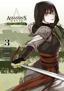 Assassin's Creed: Меч Шао Цзюнь. Том 3