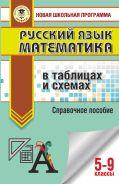 ОГЭ. Русский язык. Математика в таблицах и схемах для подготовки к ОГЭ