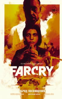 Far Cry. Обряд посвящения