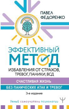 Эффективный метод избавления от страхов, тревог, паники, ВСД. Счастливая жизнь без панических атак и тревог. 3-е издание