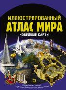 Иллюстрированный атлас мира. Новейшие карты