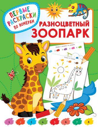 Разноцветный зоопарк