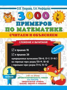 3000 примеров по математике. Считаем и объясняем. Сложение и вычитание. 1 класс