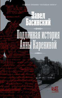 Подлинная история Анны Карениной