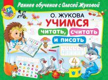 Учимся читать, считать и писать