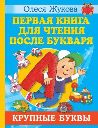 Первая книга для чтения после букваря