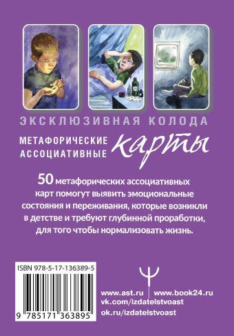 Внутренний ребенок: путешествие к себе. Метафорические ассоциативные карты