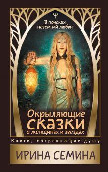 Окрыляющие сказки о женщинах и звездах. В поисках неземной любви