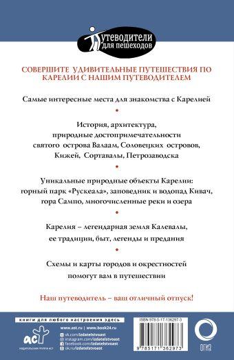 Карелия. Кижи, Валаам, Соловки