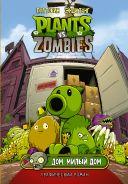 Растения против зомби. Дом, милый дом