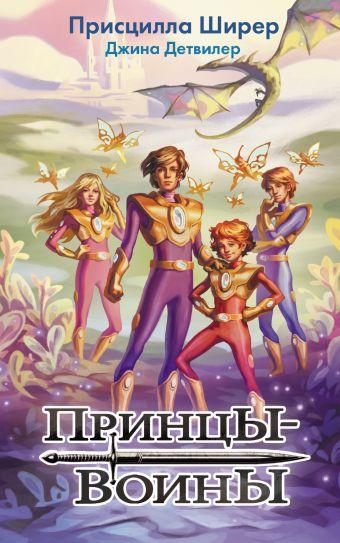 Принцы-воины