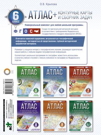 Атлас + контурные карты 6 класс. Начальный курс. ФГОС (с Крымом)