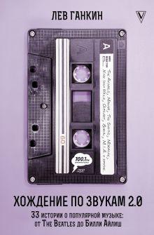 Хождение по звукам 2.0. 33 истории о популярной музыке: от The Beatles до Билли Айлиш