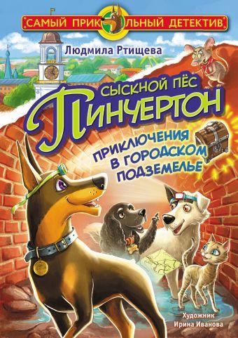 Сыскной пёс Пинчертон. Приключения в городском подземелье