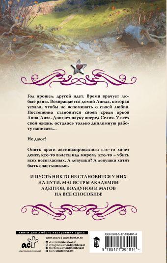 Академия адептов, колдунов и магов. Проверка для магистров