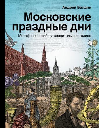 Московские праздные дни. Метафизический путеводитель по столице