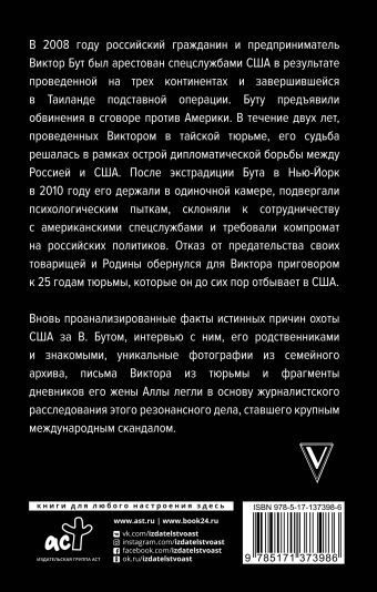 Виктор Бут. Подлинная история