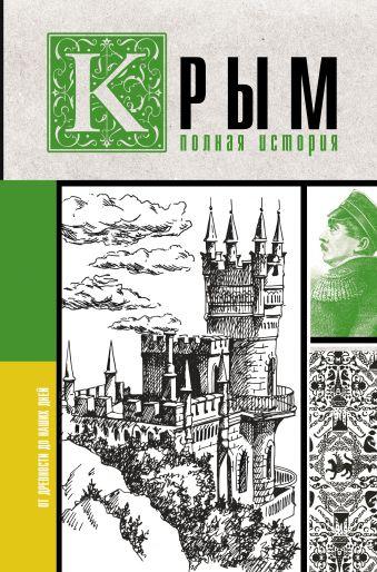 Крым. Полная история