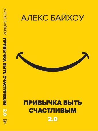 Привычка быть счастливым 2.0