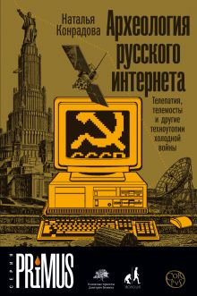 Археология русского интернета