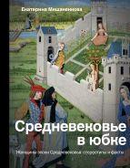 Средневековье в юбке [Мишаненкова Екатерина Александровна]