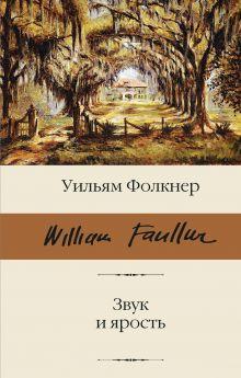 Фолкнер Уильям — Звук и ярость