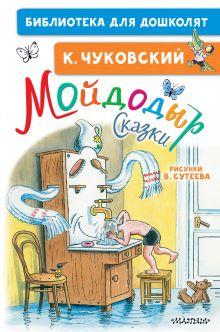 Мойдодыр. Сказки. Рисунки В. Сутеева