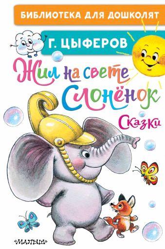 Жил на свете слонёнок. Сказки