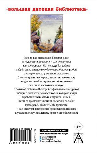 Васюткино озеро. Рассказы для детей