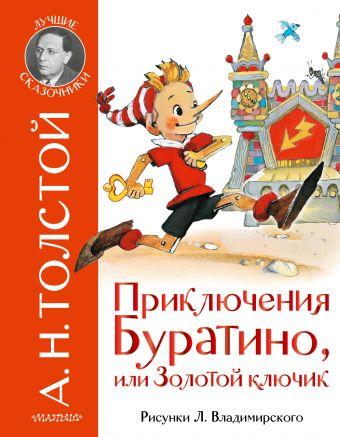 Приключения Буратино, или Золотой ключик. Рис. Л. Владимирского