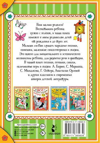 Всё, что нужно прочитать малышу до 3 лет