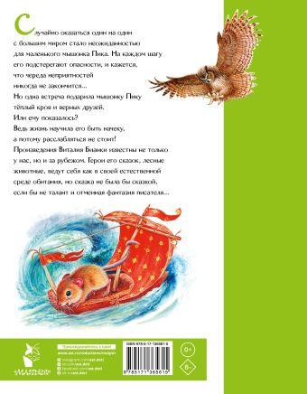 Мышонок Пик. Сказки