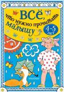 Всё, что нужно прочитать малышу в 4-5 лет