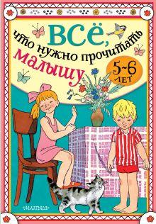 Всё, что нужно прочитать малышу в 5-6 лет