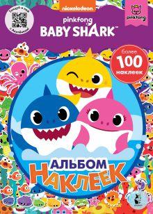 Baby Shark. Альбом наклеек (фиолетовый)