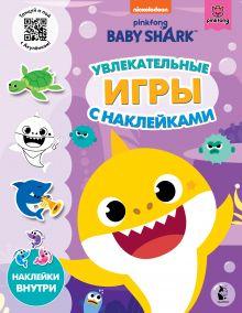 Baby Shark. Увлекательные игры с наклейками