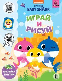 Baby Shark. Играй и рисуй