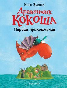 Дракончик Кокоша. Первое приключение