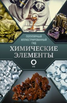 Химические элементы. Популярный иллюстрированный гид