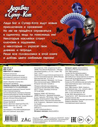 Леди Баг и Супер-Кот. Большая книга головоломок 5 в 1 (с наклейками)
