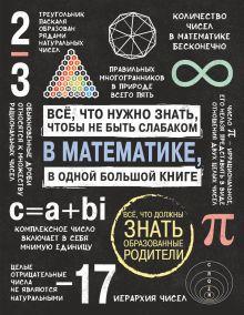 Все что нужно знать, чтобы не быть слабаком в математике в одной большой книге