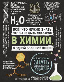 Все что нужно знать, чтобы не быть слабаком в химии в одной большой книге