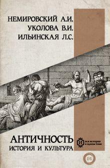 Античность: история и культура