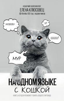 На одном языке с кошкой