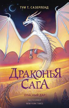 Драконья сага. Опасный дар