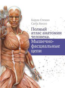 Полный атлас анатомии человека. Мышечно-фасциальные цепи