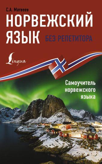 Норвежский язык без репетитора. Самоучитель норвежского языка