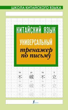 Китайский язык. Универсальный тренажер по письму