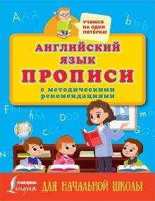 Английский язык. Прописи с методическими рекомендациями